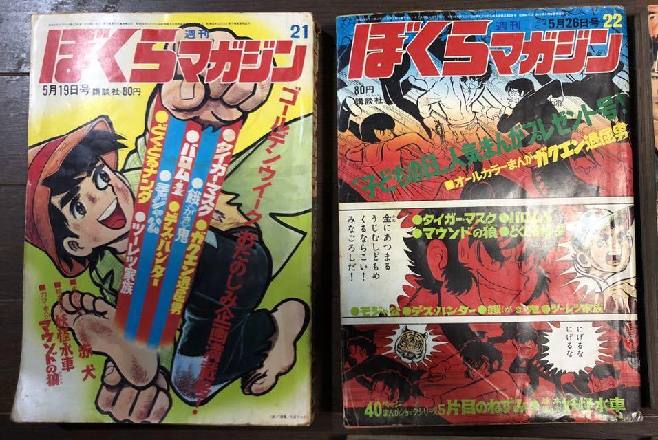 ぼくらマガジン 1970年 21~30号_画像2