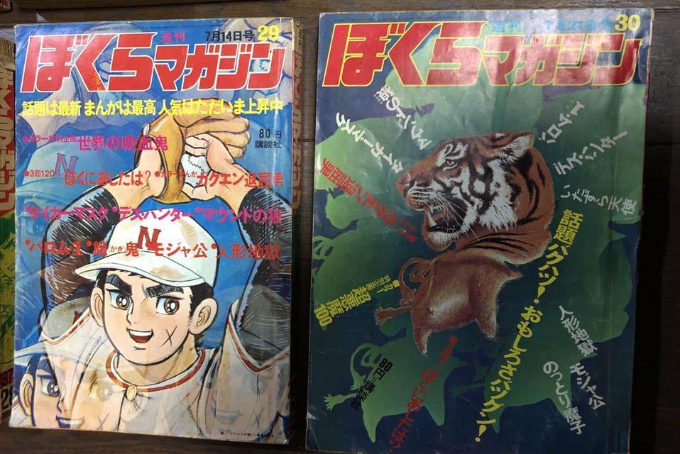ぼくらマガジン 1970年 21~30号_画像6