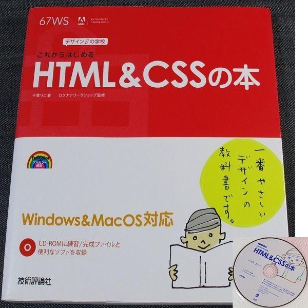 これからはじめるHTML&CSSの本-デザインの学校 CD付|Webページ 作り方 タグ スタイルシート 書き方 制作レッスン 入門 オールカラー#_落丁(ページ抜け)はありません