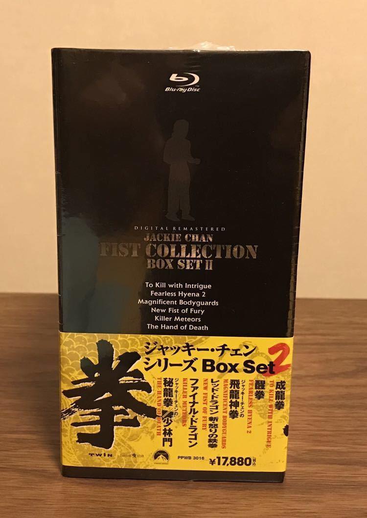 【未開封・未使用】ジャッキー・チェン 〈拳〉シリーズ 2 Box Set [Blu-ray]_画像3