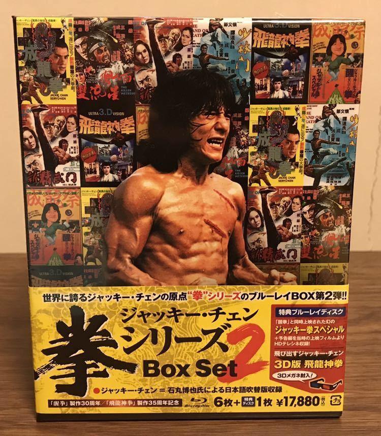 【未開封・未使用】ジャッキー・チェン 〈拳〉シリーズ 2 Box Set [Blu-ray]
