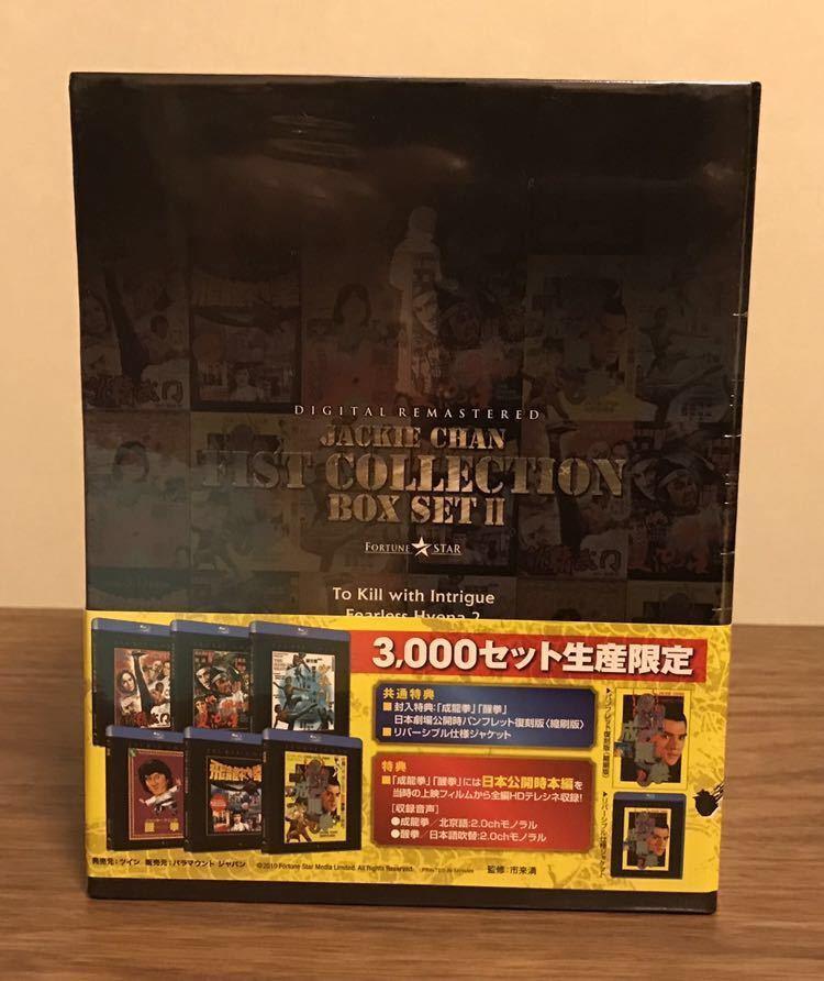 【未開封・未使用】ジャッキー・チェン 〈拳〉シリーズ 2 Box Set [Blu-ray]_画像2