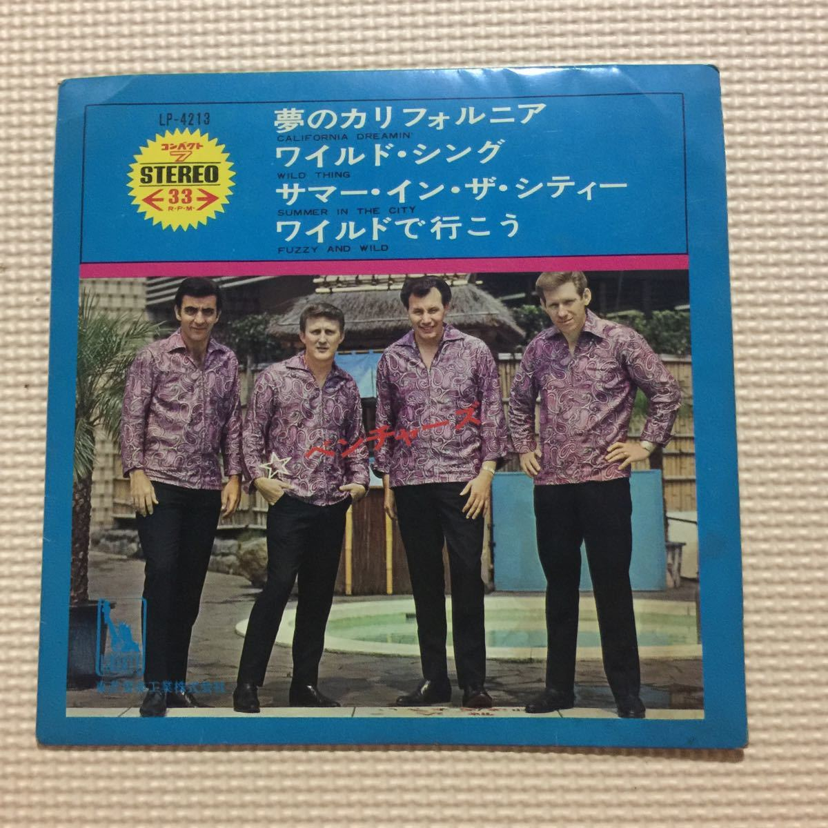 ザ ・ベンチャーズ 夢のカリフォルニア 4曲入りEP 国内盤7インチシングルレコード