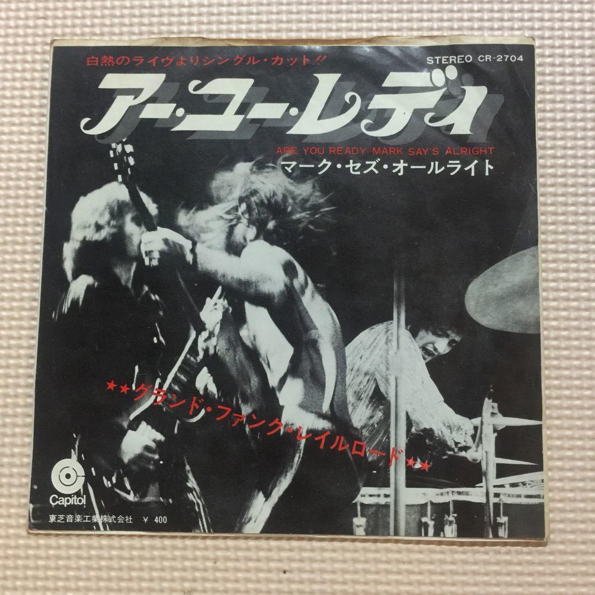 グランド・ファンク・レイルロード アー・ユー・レディ 国内盤7インチシングルレコード