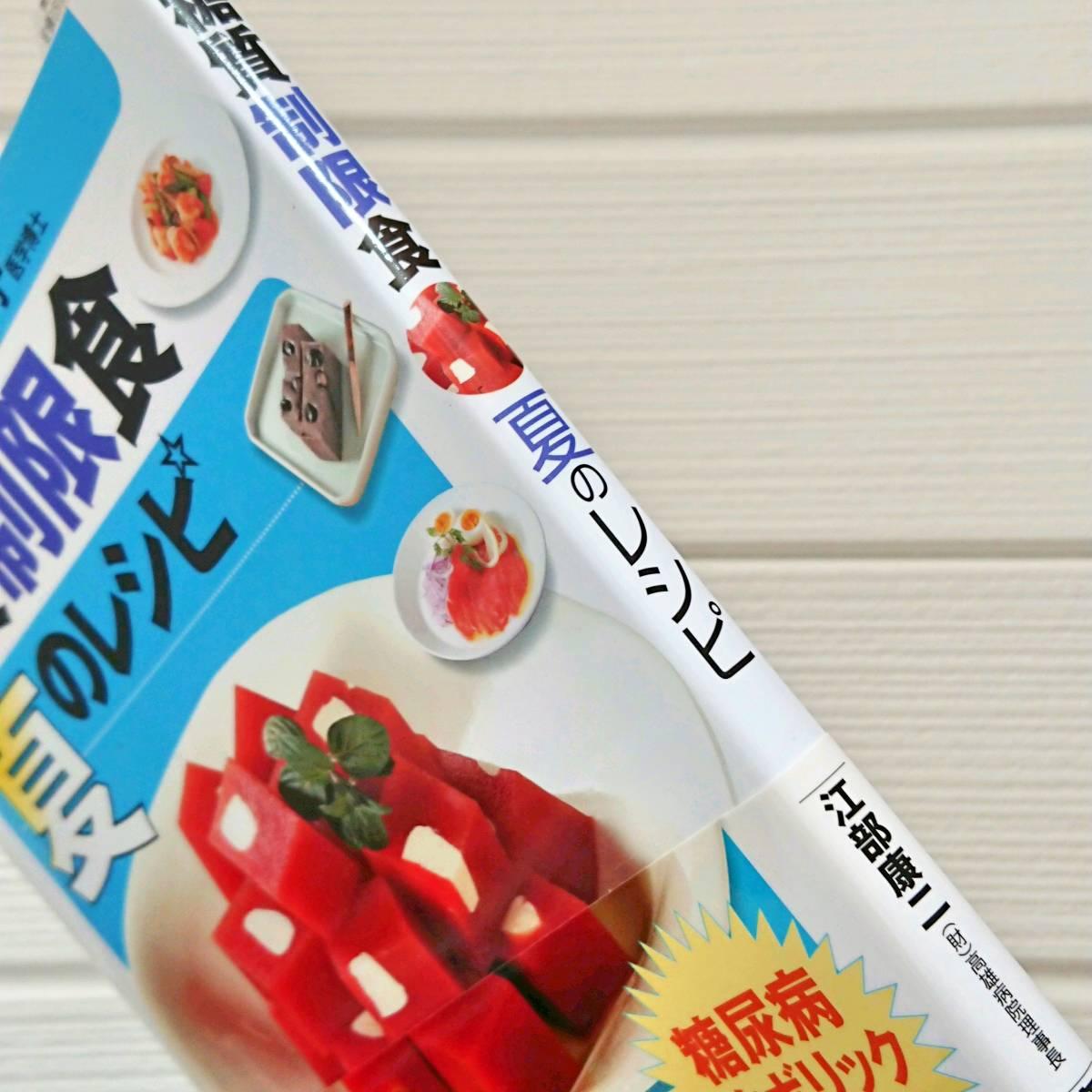 糖質制限食 夏のレシピ _画像3