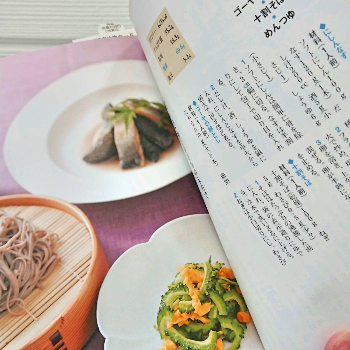 糖質制限食 夏のレシピ _画像7