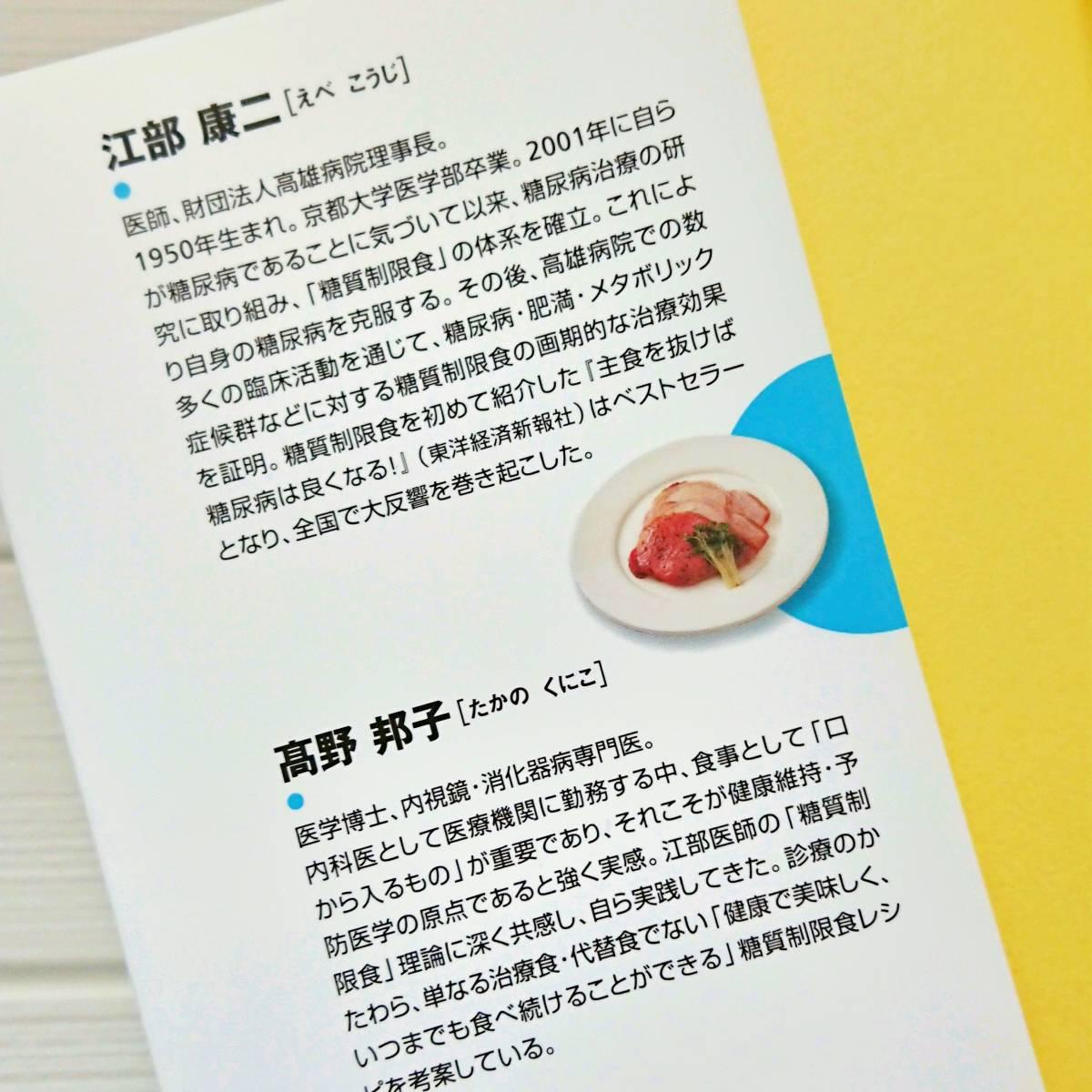 糖質制限食 夏のレシピ _画像8