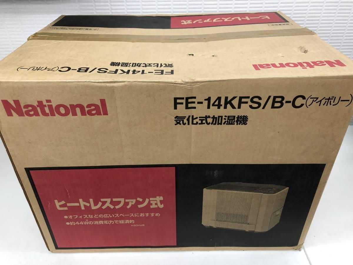 未使用品☆National ヒートレスファン式加湿機(気化式)FE-14KFS/B タンク約5.0L×2 木造和室24畳・プレハブ洋室38畳