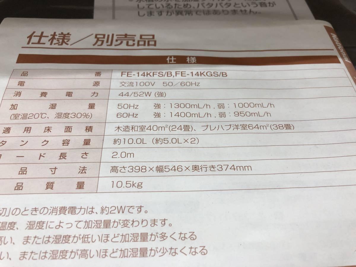 未使用品☆National ヒートレスファン式加湿機(気化式)FE-14KFS/B タンク約5.0L×2 木造和室24畳・プレハブ洋室38畳_画像5