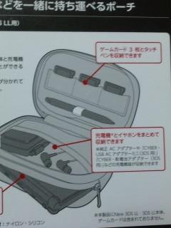 【新品】NEW 3DSLL用 本体保護ケース スマホ iPhoneなどにも?スマートフォンケース サイバーガジェット ポーチ_画像3