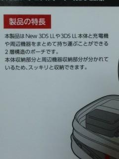 【新品】NEW 3DSLL用 本体保護ケース スマホ iPhoneなどにも?スマートフォンケース サイバーガジェット ポーチ_ふむふむ・・・