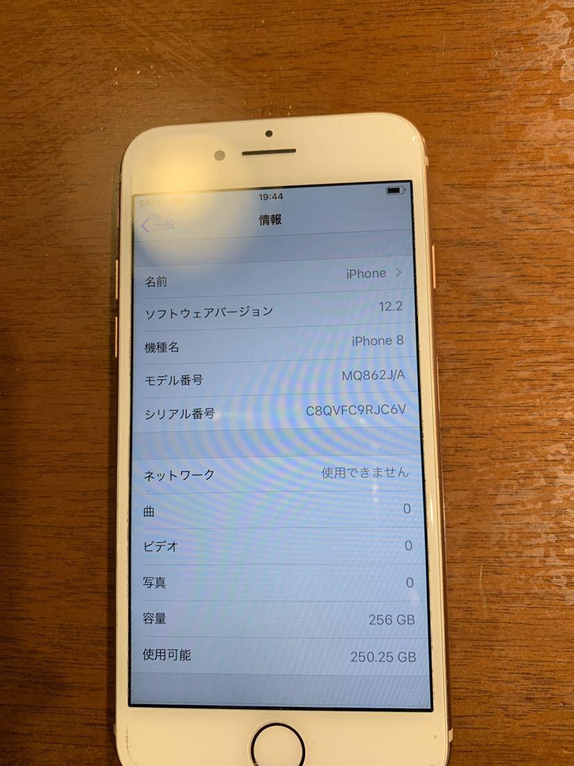 Apple iPhone8 256GB ゴールド MQ862J/A バッテリ83% ドコモ アップル SIMロック解除済み_画像10