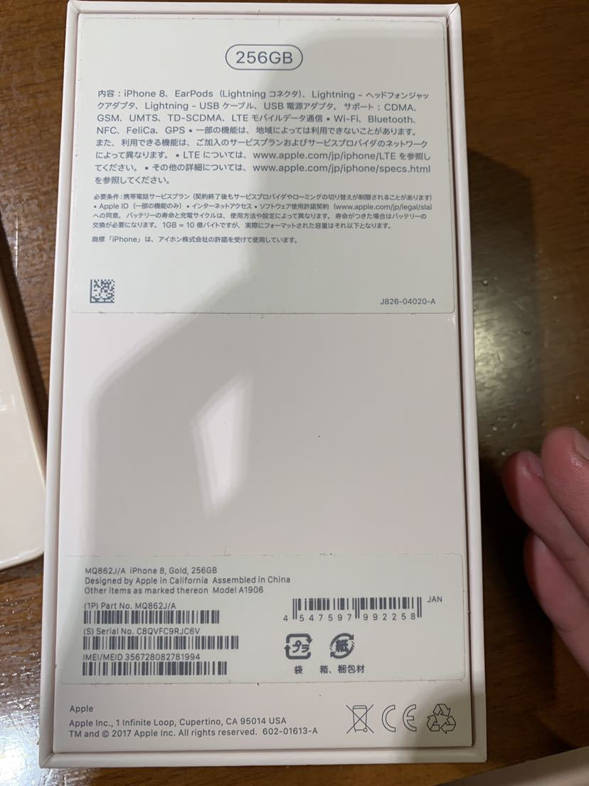 Apple iPhone8 256GB ゴールド MQ862J/A バッテリ83% ドコモ アップル SIMロック解除済み_画像8