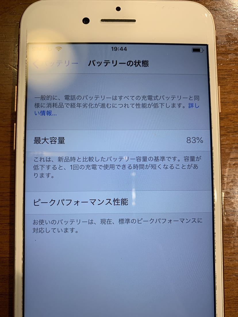 Apple iPhone8 256GB ゴールド MQ862J/A バッテリ83% ドコモ アップル SIMロック解除済み_画像9