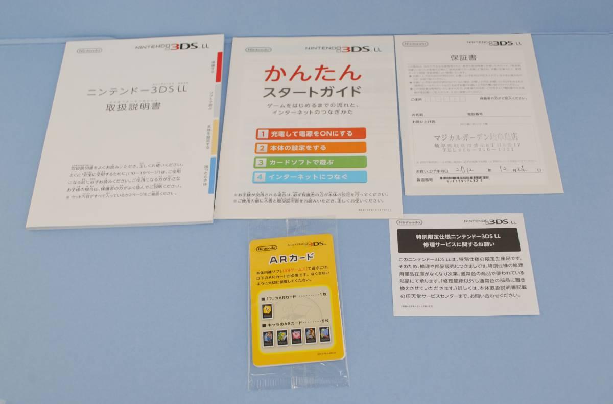 (4730)【3DS】3DSLL本体 とびだせ どうぶつの森パック (※ダウンロード版ソフト欠品) 中古品_画像9