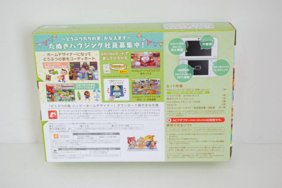(4724)【3DS】New3DSLL本体 どうぶつの森 ハッピーホームデザイナー パック (※ダウンロード版ソフト欠品) 中古品_画像10