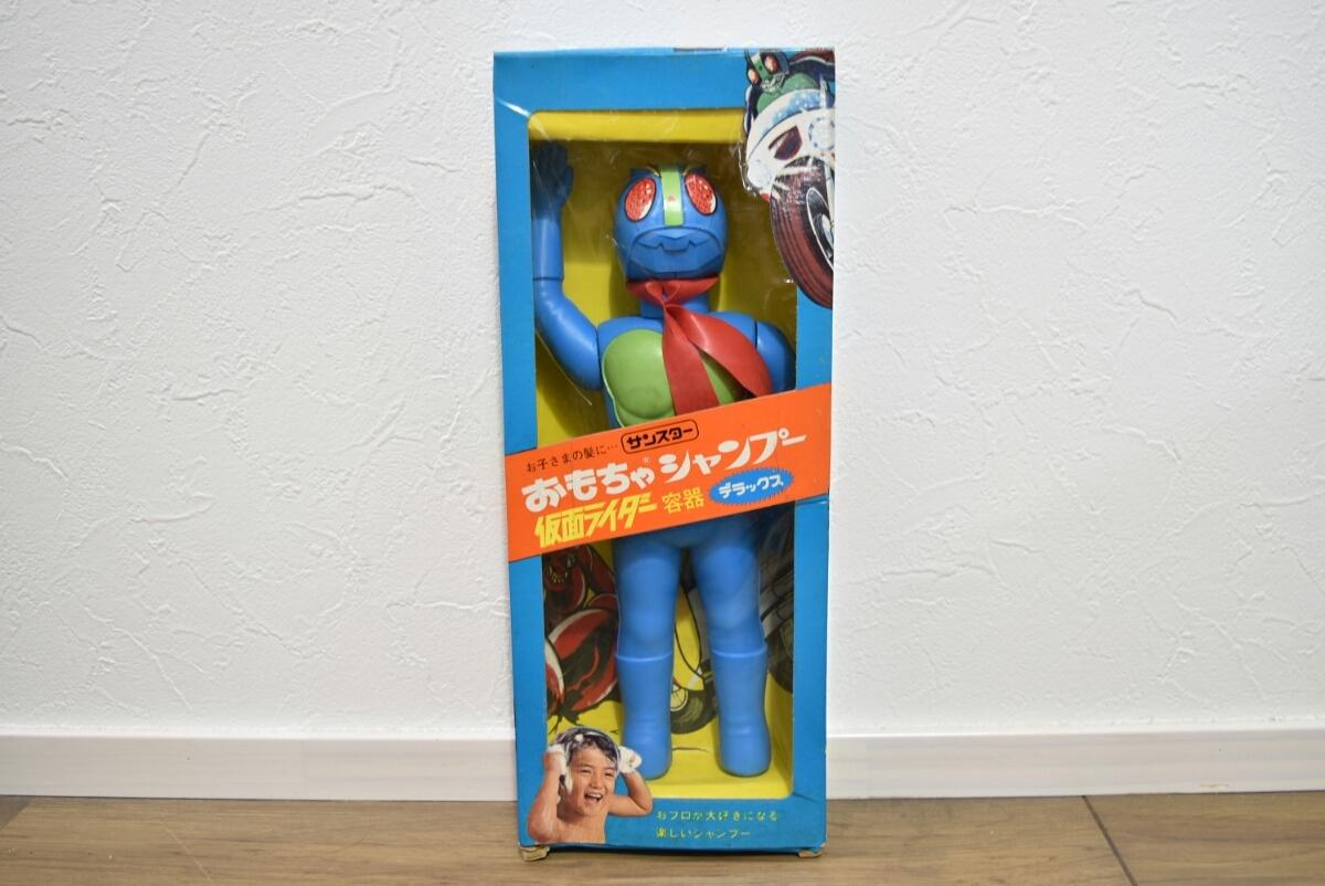 未使用 サンスター 仮面ライダー おもちゃシャンプー ソフビ 仮面ライダー 1号 デッドストック 検 バンダイ ブルマァク マルサン 面取れ