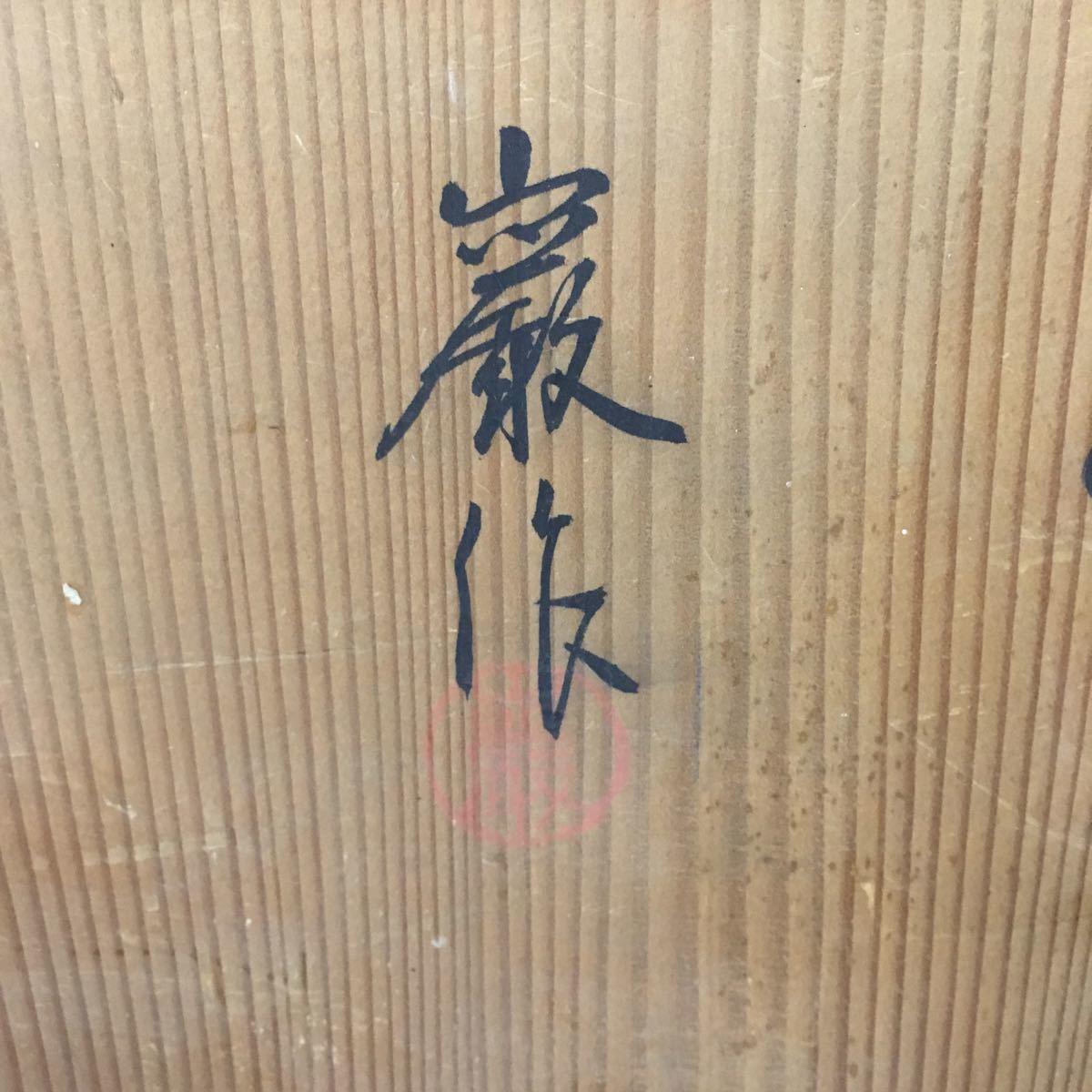 ケ79) 砥部焼 登山窯 伝統工芸士 佐川巌【青白磁 花瓶 厳/銘】 花器 花入_画像9