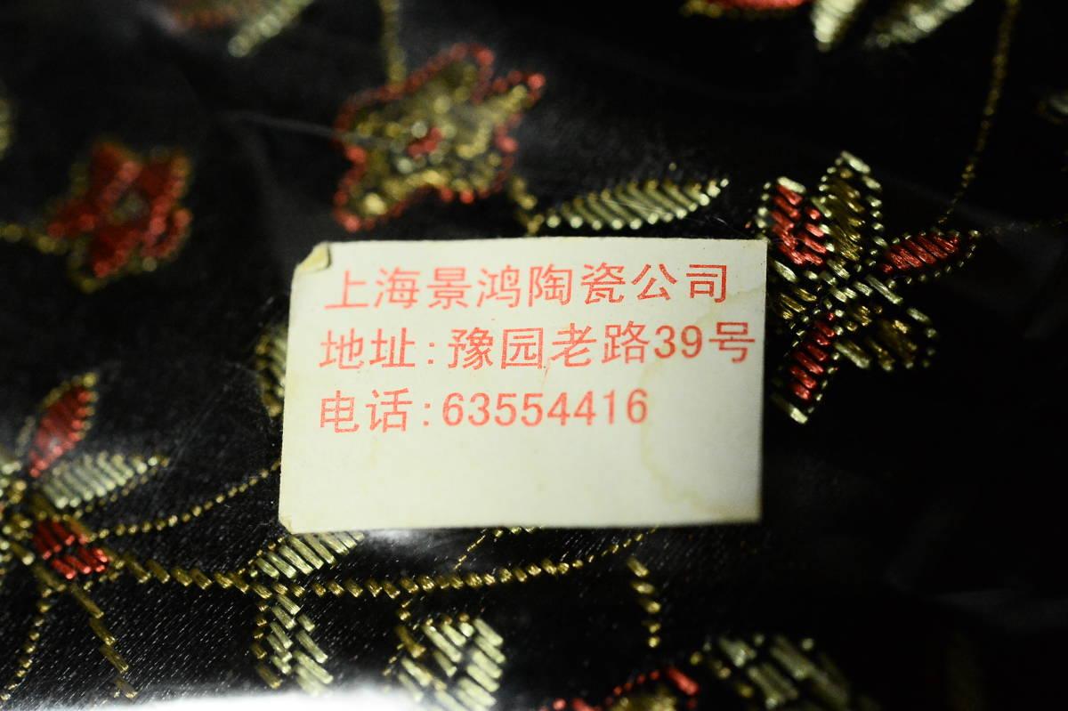 中国雑貨 上海製 長財布 / 輸入品_画像8