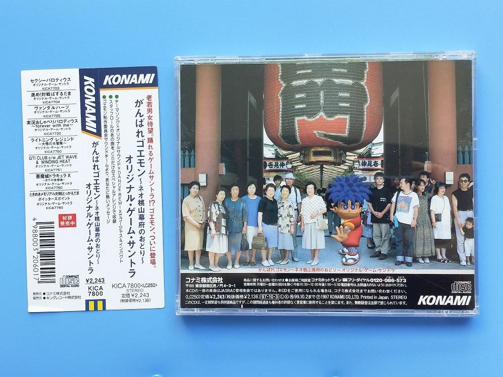 中古品 がんばれゴエモン~ネオ桃山幕府のおどり~ オリジナルゲームサントラ_画像2