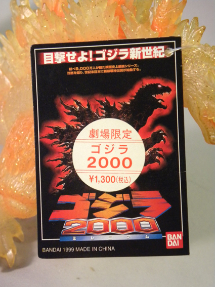 【劇場限定】1990年代 当時物 バンダイ ゴジラ ソフビ ( ゴジラ2000 ミレニアム ミレゴジ Bandai Godzilla limited Edition Sofubi Figure_画像6