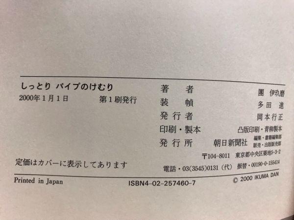 【初版本/送料150円】しっとりパイプのけむり 26 団伊玖磨_画像4