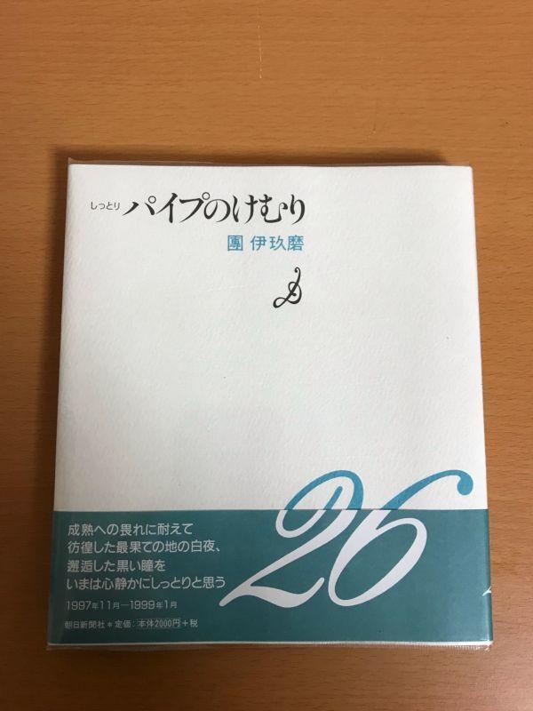 【初版本/送料150円】しっとりパイプのけむり 26 団伊玖磨