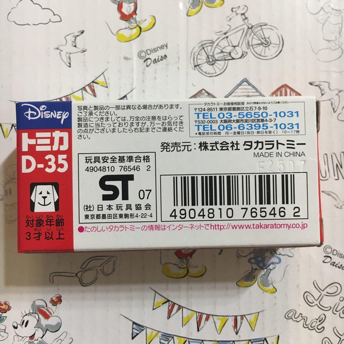 D-35 DAIHATSU ダイハツ ムーヴカスタム スティッチ Disney ディズニー トミカ コレクション Stitch LILO Move スクランプ ムーブ_画像6