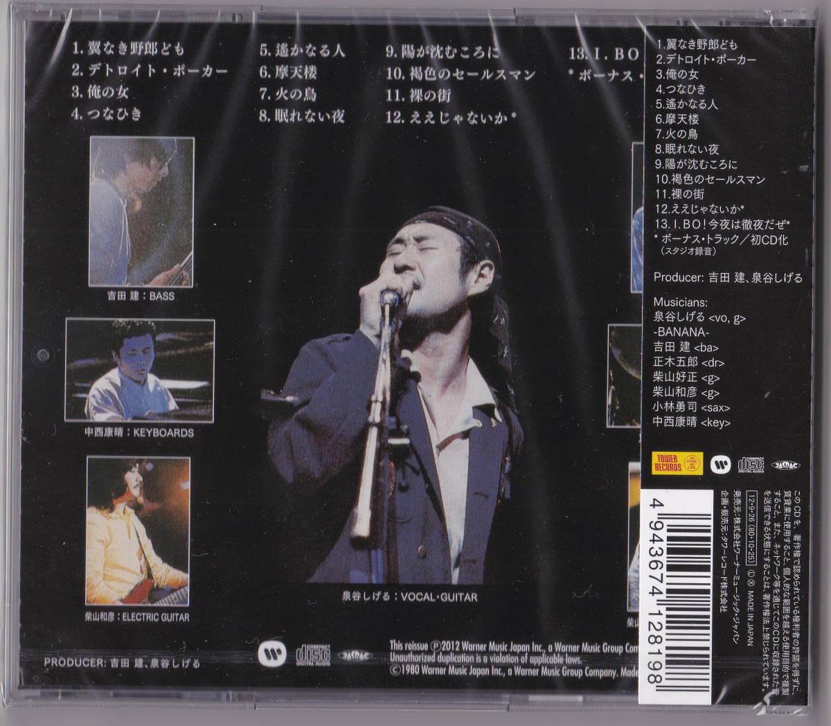 即決【未開封 新品】 CD ■ 泉谷しげる ■ オールナイト・ライブ_画像2