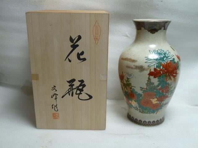 送料無料◆ 文峰謹製◆ 花瓶◆ 花柄◆ 花器 インテリア 蓋付き◆