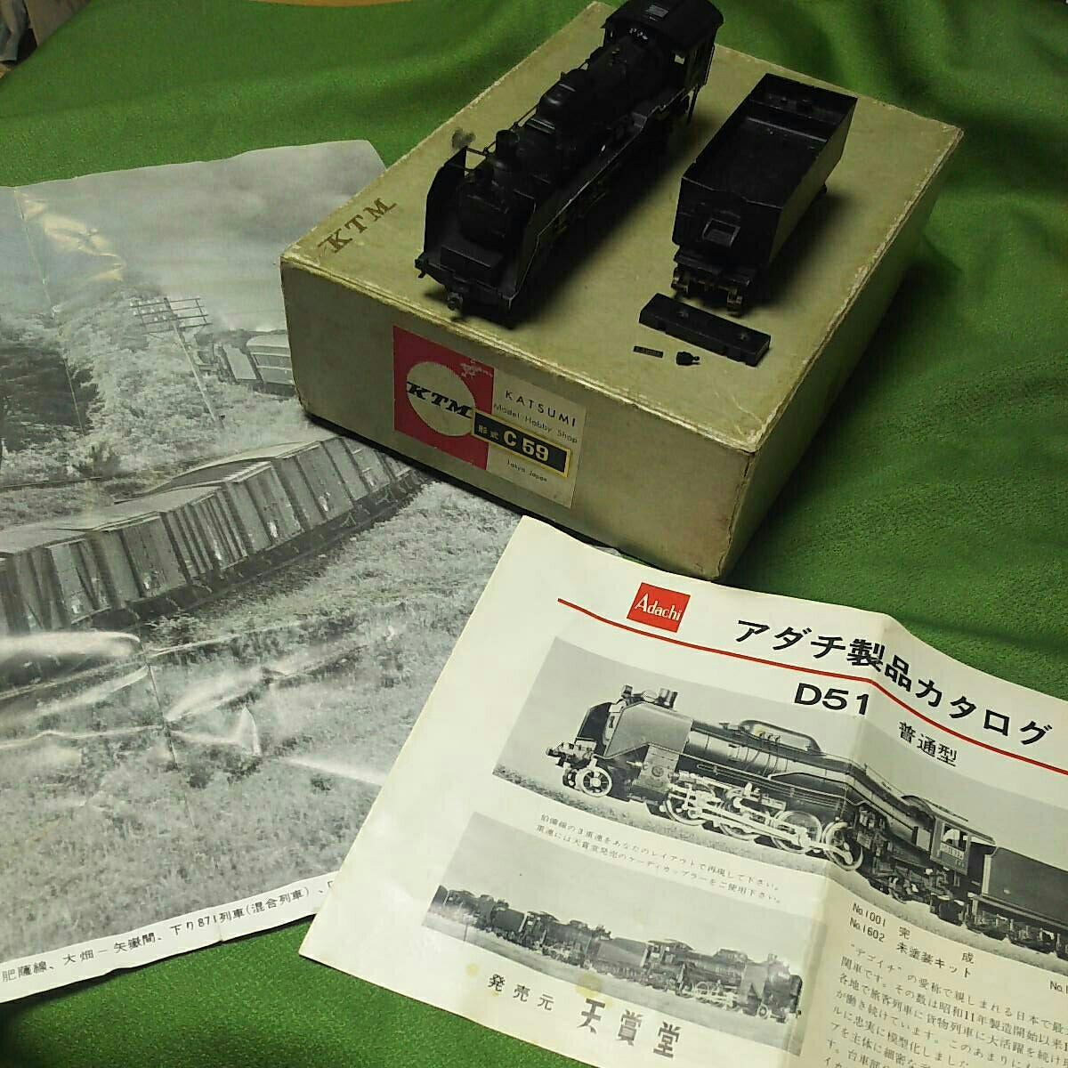 【一円スタート】KTM KATUMI カツミ 形式C59 蒸気機関車 HOゲージ 鉄道模型 ジャンク