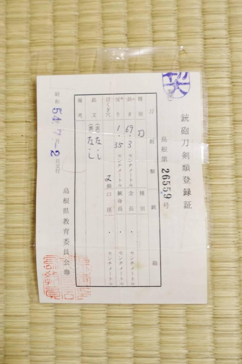 日本刀 重量のある豪壮刀 白鞘 素晴しい刃紋 刃長69.3㎝ 元幅3.2㎝ 元重6.5㎝ 刀身重量870g._画像6