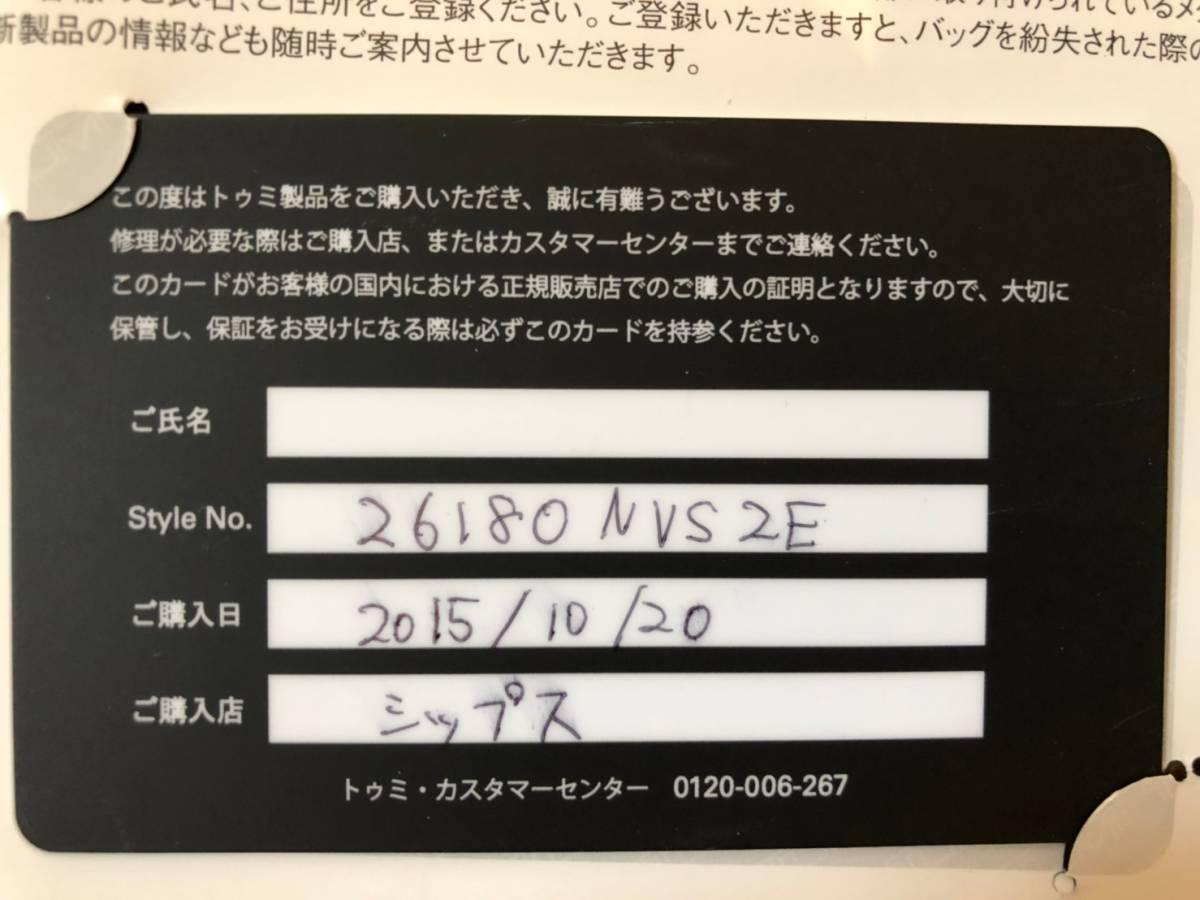 2015年10月シップス川崎店 購入 TUMI for SHIPS ALPHA2 3WAYバッグ 26180 中古美品_画像2