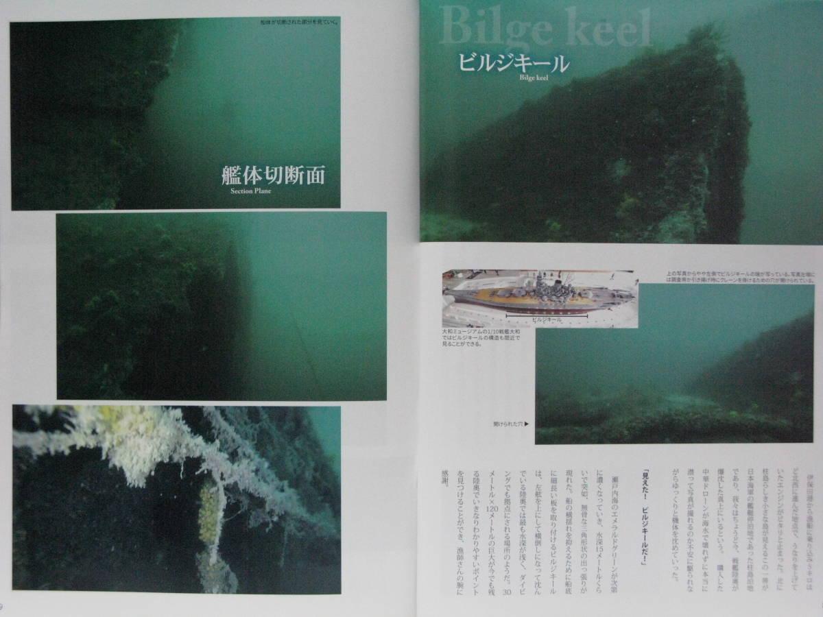 さざなみ壊変 沈船陸奥 ~水中ドローンが切り開く艦これ探訪新時代の可能性_画像5