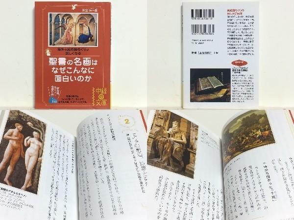 ★聖書の名画はなぜこんなに面白いのか 井出洋一郎 /西洋絵画 /絵画に関する美術館情報も掲載。海外旅行にも。/領収書可