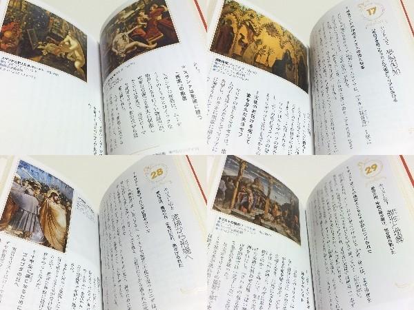 ★聖書の名画はなぜこんなに面白いのか 井出洋一郎 /西洋絵画 /絵画に関する美術館情報も掲載。海外旅行にも。/領収書可_画像2