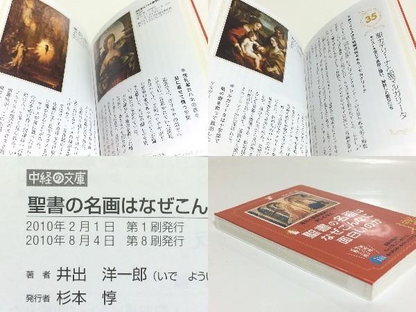 ★聖書の名画はなぜこんなに面白いのか 井出洋一郎 /西洋絵画 /絵画に関する美術館情報も掲載。海外旅行にも。/領収書可_画像3