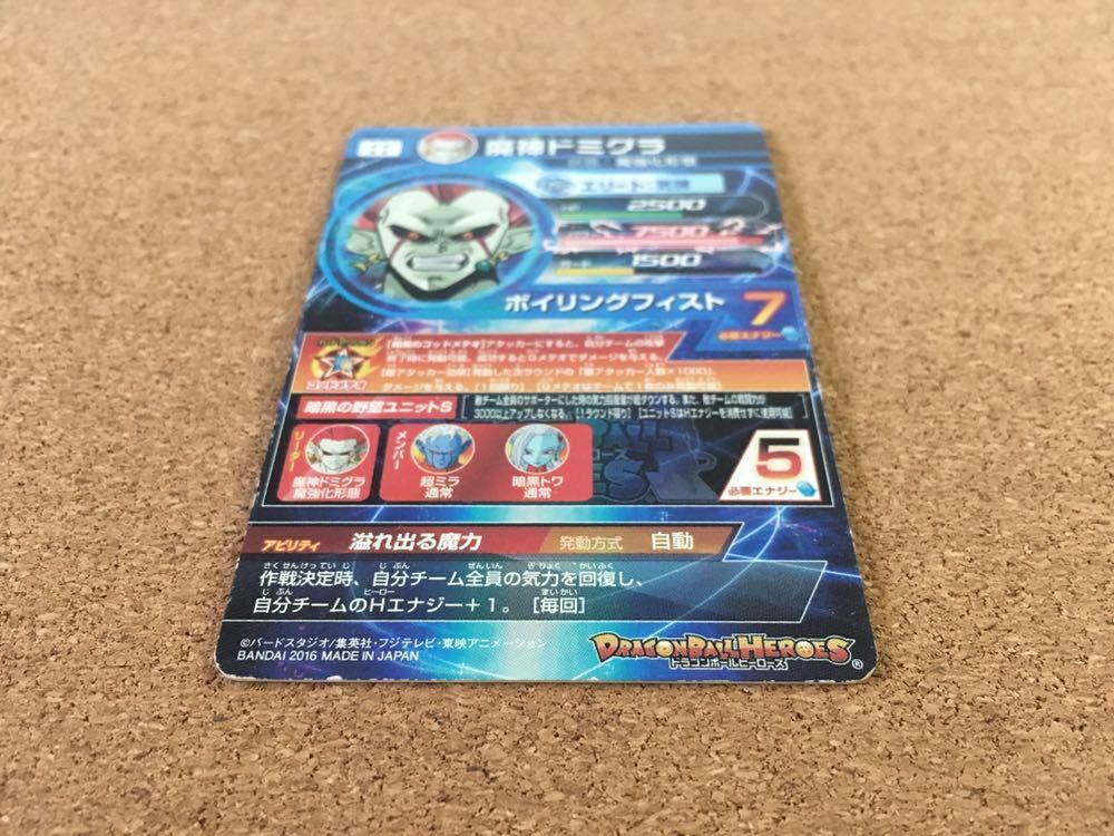 魔神ドミグラ/スーパードラゴンボールヒーローズ/HGD10-SEC_画像8