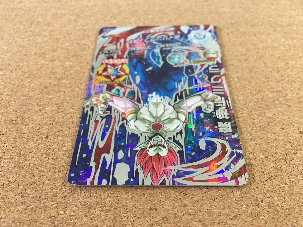 魔神ドミグラ/スーパードラゴンボールヒーローズ/HGD10-SEC_画像3