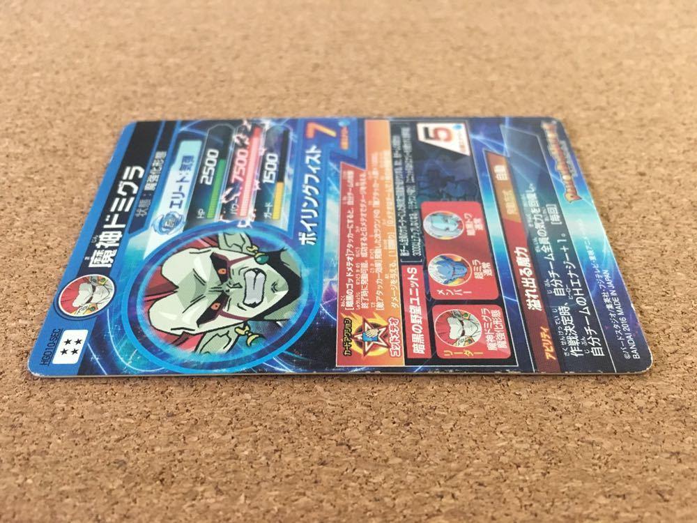 魔神ドミグラ/スーパードラゴンボールヒーローズ/HGD10-SEC_画像9