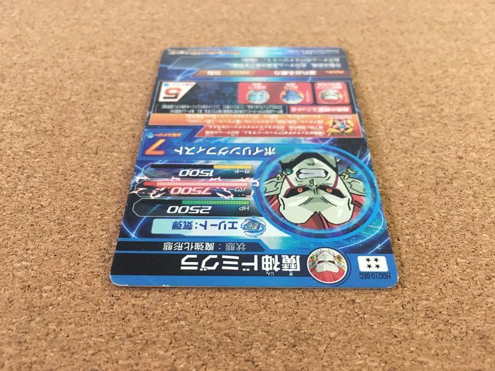 魔神ドミグラ/スーパードラゴンボールヒーローズ/HGD10-SEC_画像7