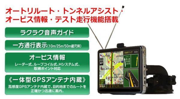 【新品豪華おまけ付】カーナビ おすすめ ポータブル フルセグ搭載 エンジンキー連動 3年間OSM地図更新無料 メモリー16G対応 オービス対応_画像8