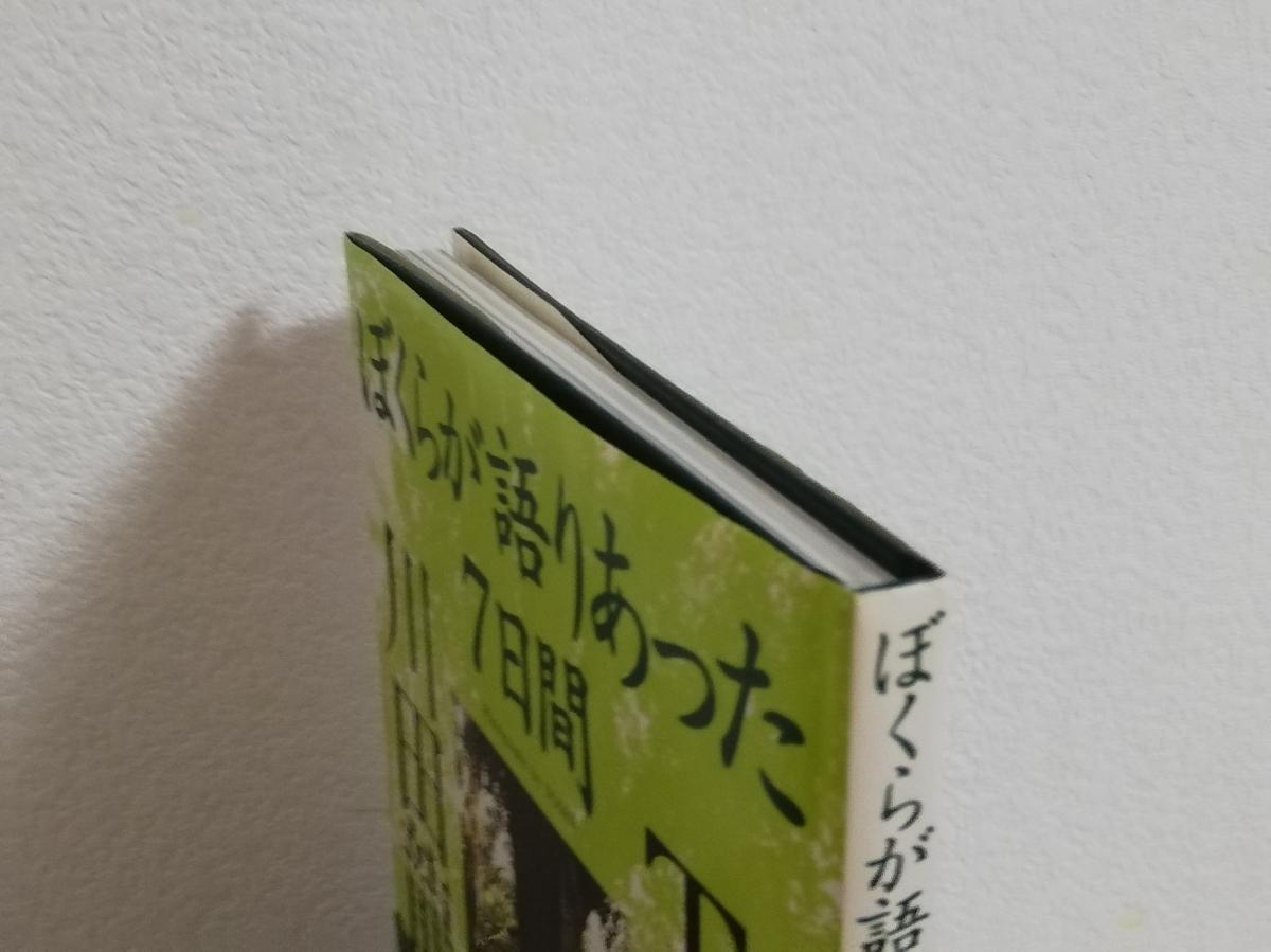【送料無料】X JAPAN TOSHI 本「ぼくらが語り合った7日」 川田龍平 #薬害エイズ #龍玄とし #1996年 #立憲民主党_画像2