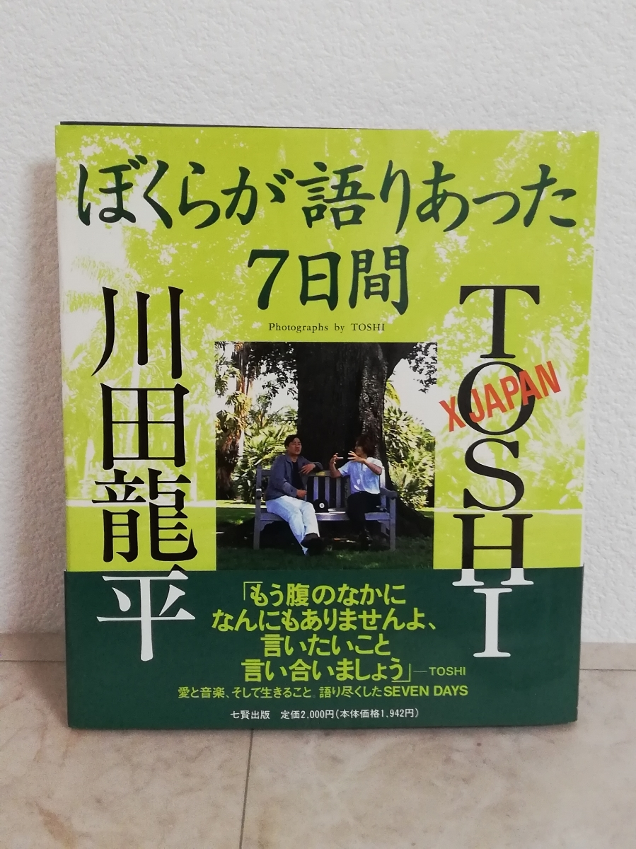 【送料無料】X JAPAN TOSHI 本「ぼくらが語り合った7日」 川田龍平 #薬害エイズ #龍玄とし #1996年 #立憲民主党_画像1