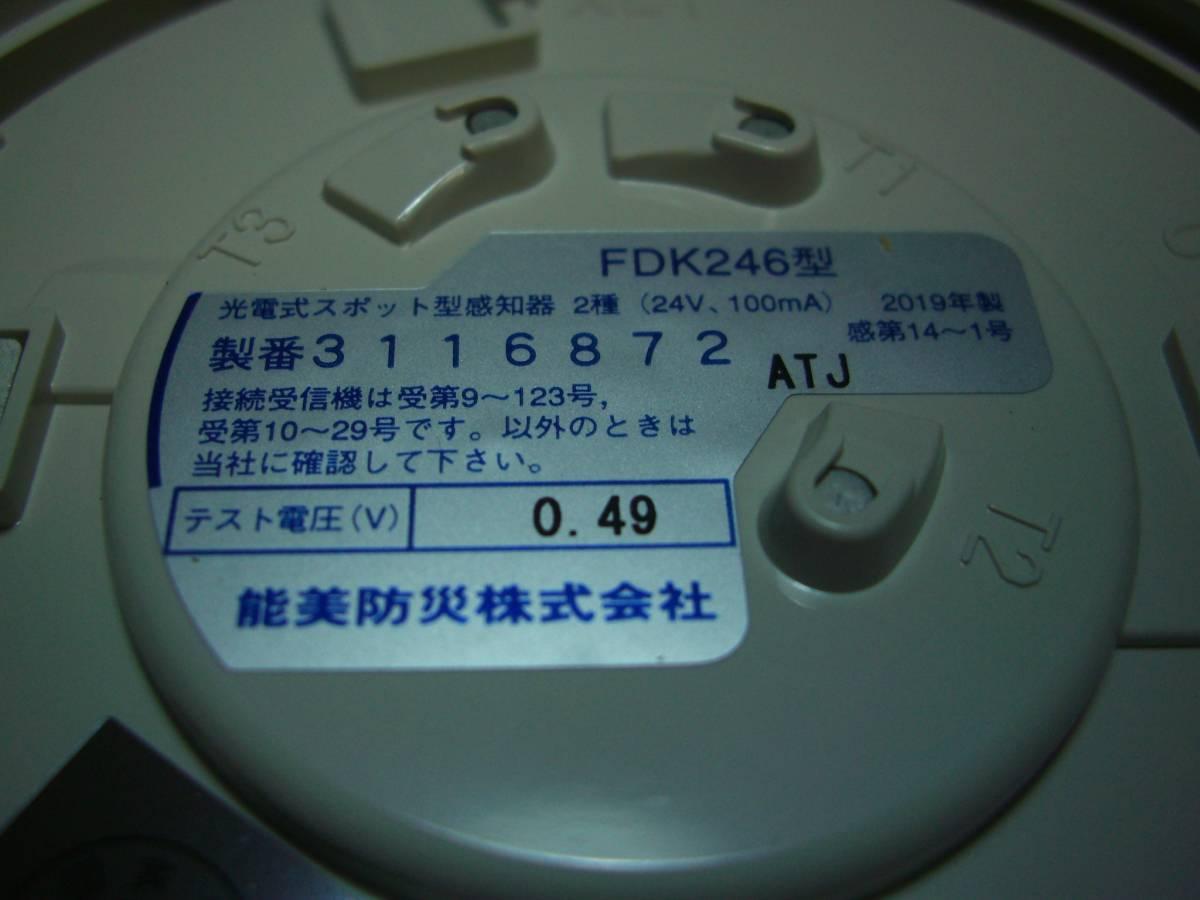 新品未使用品 能美防災㈱ 光電式スポット型感知器2種 煙感知器ベース付き 5個セット_画像6