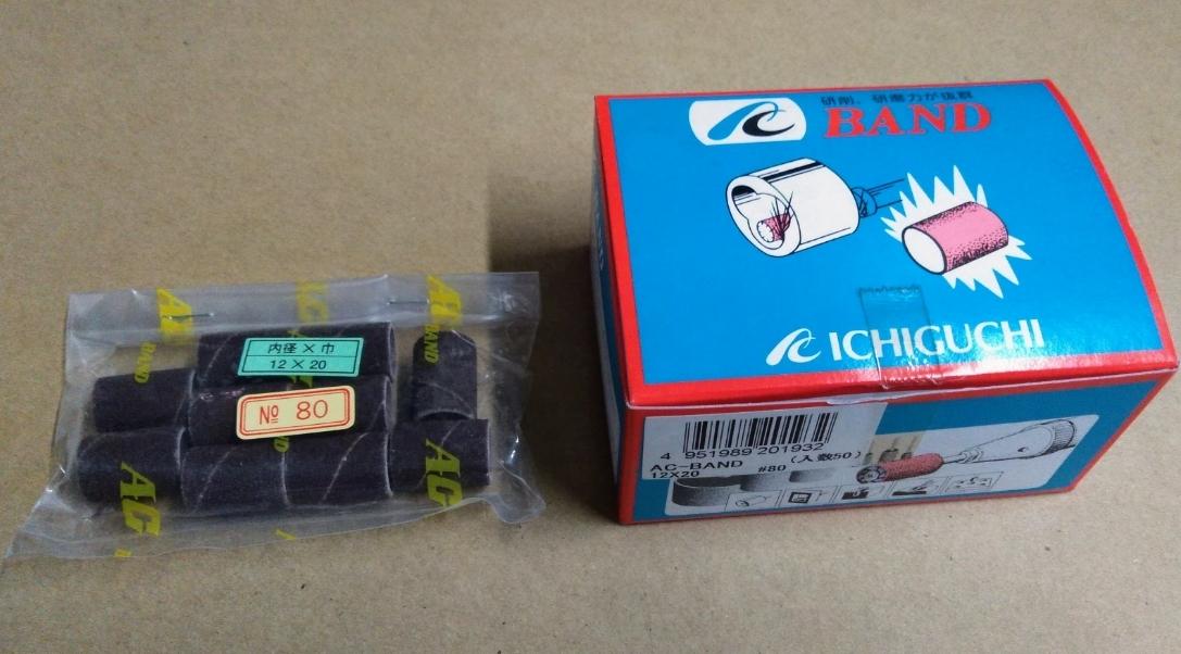 円筒研磨布「ACバンド 12x20 #80 10入りセット」株式会社イチグチ_画像1