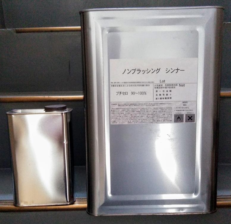 送料込み 小分け 塗料表面の白ボケ、白化防止に「ノンブラッシングシンナー 小缶0.5L」_1斗缶から0.5Lに小分けします(写真は1L缶)
