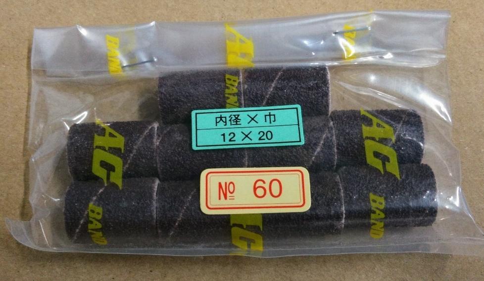 円筒研磨布「ACバンド 12x20 #60 10入りセット」株式会社イチグチ_画像2