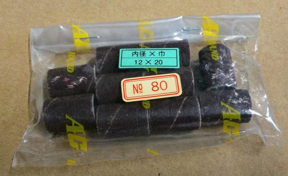 円筒研磨布「ACバンド 12x20 #80 10入りセット」株式会社イチグチ_画像2