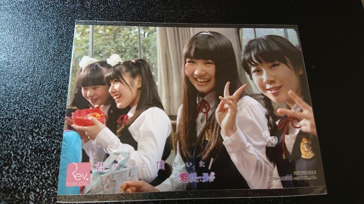 NMB48 生写真 Rev.from DVL 君がいて僕がいた / 愛がーる ④_画像1